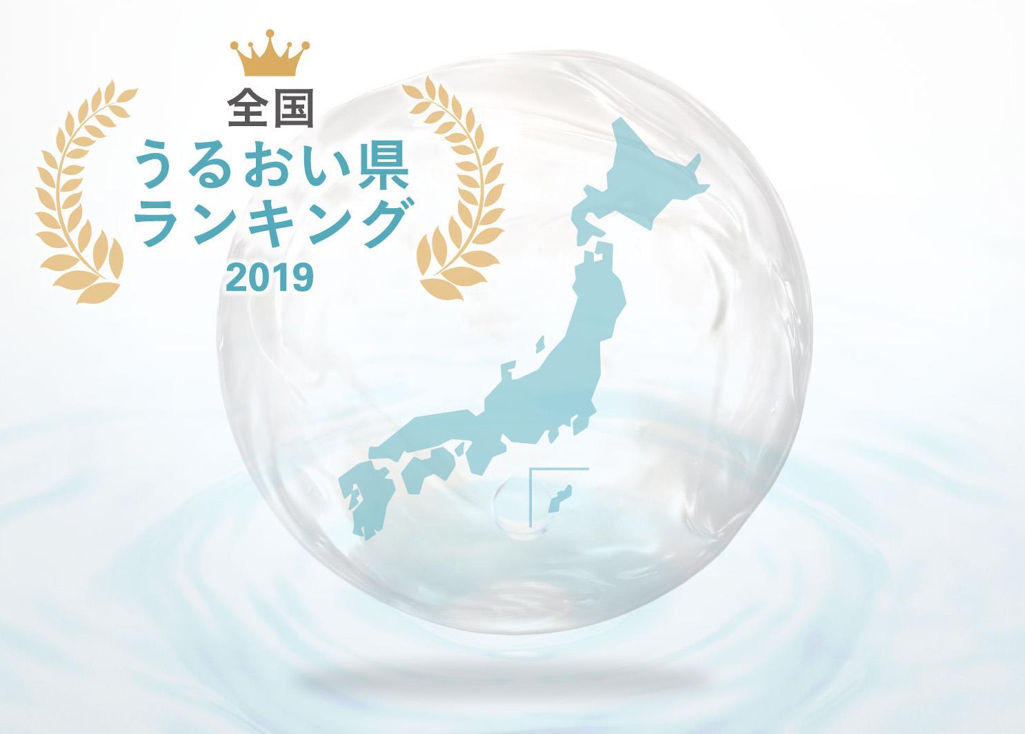 全国うるおい県ランキング2019